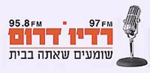 רדיו דרום / צלם: יחצ